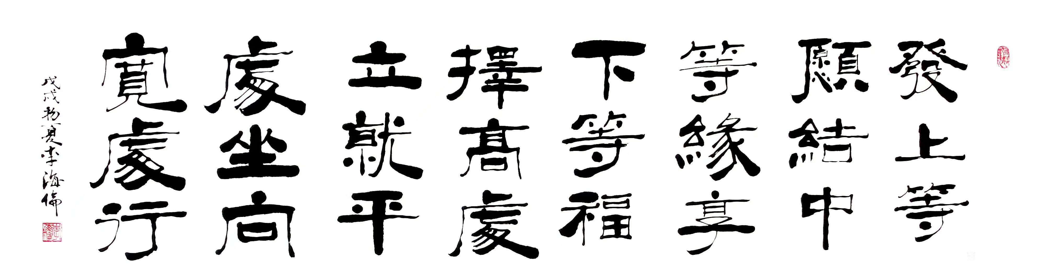 李牧日记-发一组书法作品《厚德载物》,《宁静致远》,《发上等愿,结图片