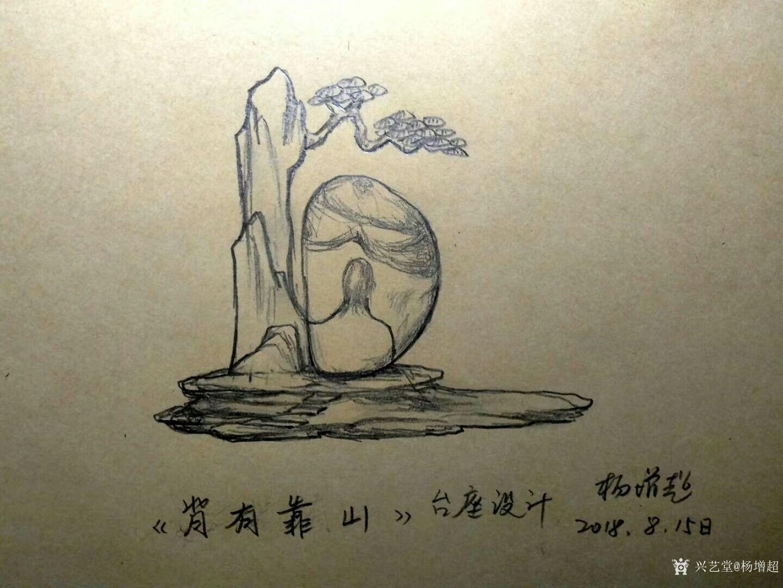 杨增超日记:台座创意设计《背有靠山》,《物