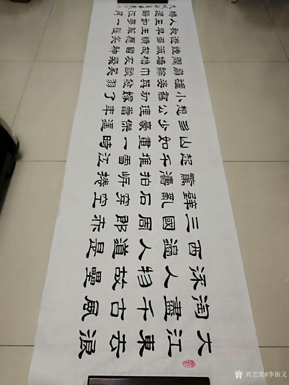 李振义日记-书法作品《赤壁怀古》完成,请欣赏,谢谢!图片