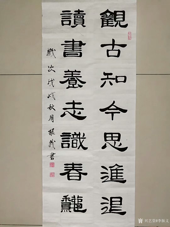 李振义日记:晨习书法两幅,隶书《观古知今思图片