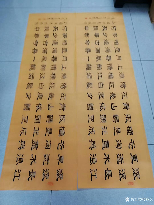 李振义日志-隶书书法作品欣赏《三国演义开卷词》,书写了两幅,大家图片