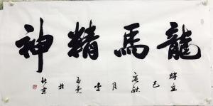 艺术品图片:艺术家李孟尧书法作品《李孟尧书法》价格500.00 元