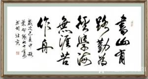 艺术品图片:艺术家叶向阳书法作品《书山有路勤为径》议价