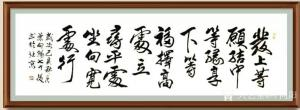 艺术品图片:艺术家叶向阳书法作品《发上等愿,结中等缘》议价