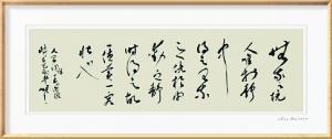 艺术品图片:艺术家笑之堂书法作品《黎笑之作品》价格1000.00 元