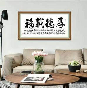 艺术品图片:艺术家叶向阳书法作品《行书-厚德载物》议价
