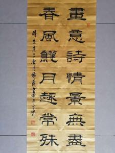 艺术品图片:艺术家李振义书法作品《隶书-画意诗情景无尽》议价