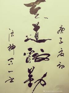 艺术品图片:艺术家书中颜如玉15338752849书法作品《水清鱼读月》价格500.00 元