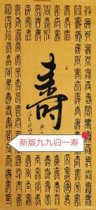 艺术品图片:艺术家曹集珪书法作品《九九归一寿》价格868.00 元