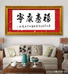 艺术品图片:艺术家叶向阳书法作品《行书-福寿康宁》议价