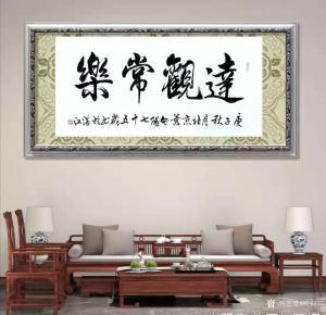 艺术品图片:艺术家叶向阳书法作品《行书-达观常乐》议价