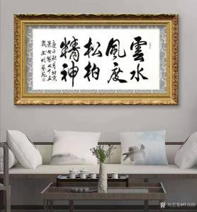 艺术品图片:艺术家叶向阳书法作品《行书云水风度松柏精神》议价
