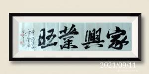艺术品图片:艺术家13714493782书法作品《书法1作品》议价
