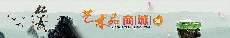 兴艺堂-艺术品商城