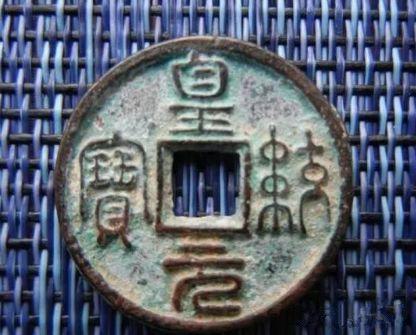 中国古钱币:黄统元宝
