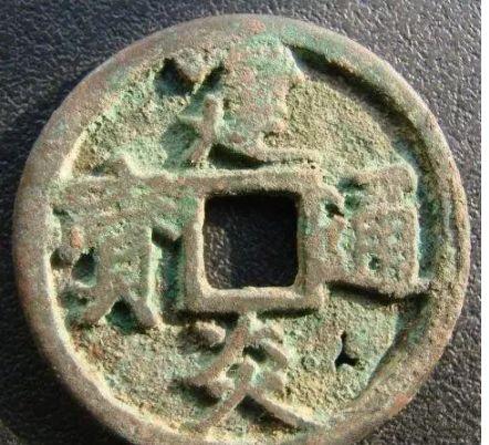 中国古钱币:建炎元宝