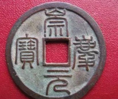 中国古钱币:崇宁元宝