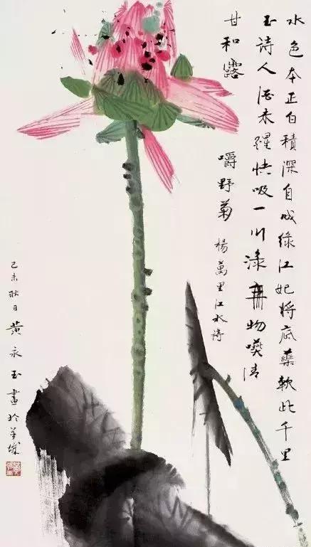 国画大师黄永玉 荷花作品欣赏