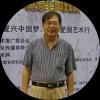 书画艺术家刘胜利