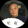 书画艺术家秦发艺