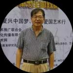艺术家刘胜利