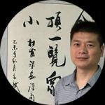 艺术家陈文斌