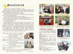 石川荣誉-【图4】