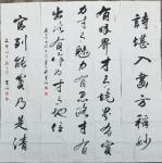 张天福日志-中堂书法在陕西省得了个二等奖。可喜、可贺奖金5OO元。慢慢来【图1】