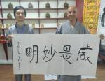 杨牧青生活-向美国西来寺高僧题书【图1】