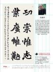 周脉升日志-东方文化城为我制作的挂历(十月)【图1】