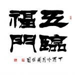 周保国日志-周保国隶书作品-五福临门。尺寸:68/68cm。寻有缘人。【图1】