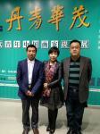 户广生荣誉-应中国画创作研究院领导的邀请出席第二届(丹青华茂)全国青年画【图3】