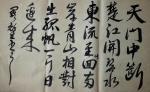 罗禄生日志-今晚的练习作品,罗禄生的《李白.望天门山》楷,行,草三种与大【图1】