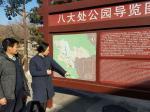 杨牧青生活-八大处艺术采风【图1】