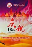 """王世军荣誉-王世军国画作品《闻鸡起舞》《紫气东来冠之韵祥》在""""中泰文化经【图1】"""