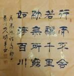 李晓平藏宝-未来中古国是一群正知正念正能量人的天下……(习近平)【图3】