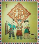 于波日志-《汪年欢乐吉祥》送给大家一组本人十多年前画的风俗小画赏玩戏尔【图2】