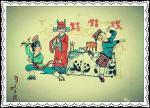 于波日志-《汪年欢乐吉祥》送给大家一组本人十多年前画的风俗小画赏玩戏尔【图5】