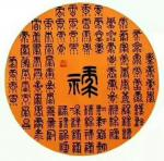 李晓平日志-红梅报春 福禄寿喜【图5】