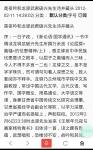 杨牧青生活-刚有感《岁月》而发《昨夜南柯》,列车上接了个来电……先生我只【图3】