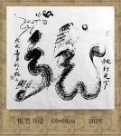 刘德芳日志-我的根笔作品——龙行天下系列。【图1】