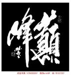 王林昌日志-书法是什么?古法,激情,传承,还是古木新花?六体外谁称风流,【图2】
