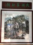 叶仲桥生活-惠州是个风水宝地,更是个出人才的地方!这次访问考察学习,除了【图1】