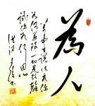 狐小锁日志-书法作品《为人》万物在说法,看你如何着眼;一切是考验,试你如【图1】