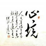 狐小锁日志-书法作品《为人》万物在说法,看你如何着眼;一切是考验,试你如【图3】