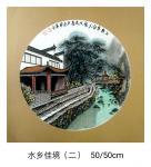 魏太兵藏宝-水乡佳境一套,镜片卡纸,50/50cm【图2】