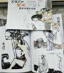 魏杰荣誉-昨天收到天津人美出版的《名家写生魏杰随笔水墨小品集》【图4】
