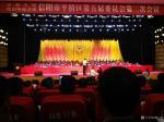 杨厚强生活-参加中国人民政治协商会议信阳市平桥区第五届委员会第二次会议,【图2】
