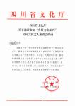 柏波日志-2O18年4月28日四川省文化厅邀请全省十名民间艺人柏波等参【图3】