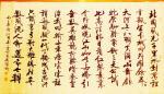刘胜利日志-应山西省河津市王先生之邀而创作六尺整张横幅作品,毛主席诗《沁【图1】